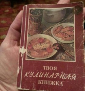 Мини кулинарная книжка