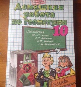 Решебник по геометрии 10 класс