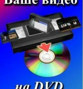 Перезапись с видеокассет на двд диск
