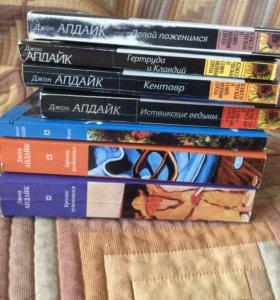 Книги Апдайк