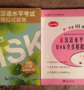 Книги для подготовки к HSK (китайский язык)