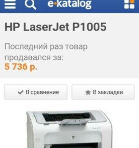 Принтер черно-белый, лазерный