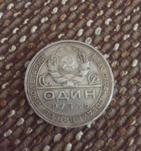Один рубль 1924