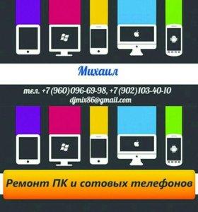 Ремонт ПК и сотовых телефонов
