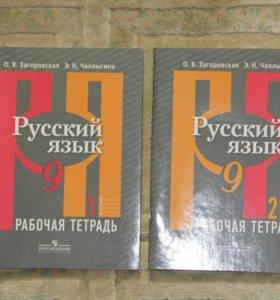 Русский яз. 9 класс рабочая тетрадь