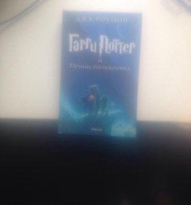 Книга о Гарри Потерре 6 часть Новая