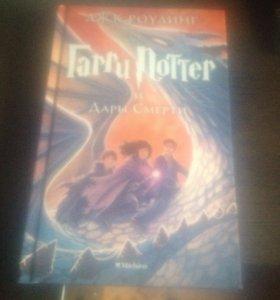 Книга о Гарри Потерре 7 часть Новая