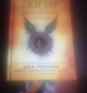 Книга о Гарри Потерре 8 часть Новая