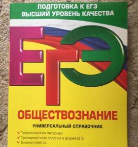 Полный справочник по ЕГЭ