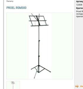 Пюпитр PROEL RSM300