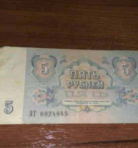 5 рублей 1991года