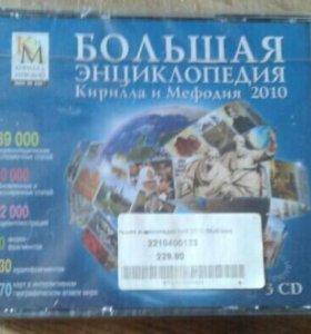 3 CD Большая энциклопедия Кирилла и Мефодия