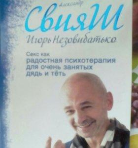 Весёлая книга))) для взослых