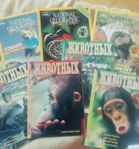 Журналы про животных