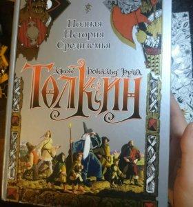 Полная история средиземья, Джон Р. Р. Толкин