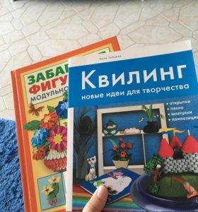 Книги по квилингу и оригами