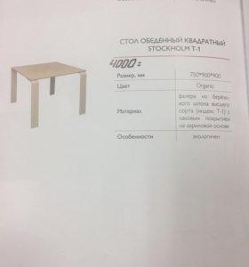 Стол обеденный квадратный