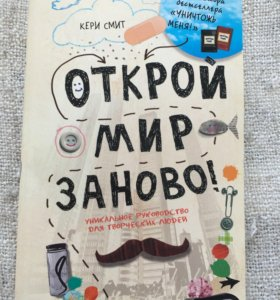 Книга открой мир заново Кери Смит