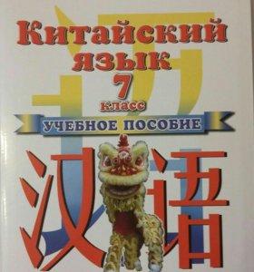 Учебник китайского языка 7 класс