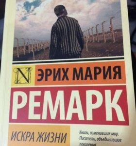 Книга Эрих Мария Ремарк