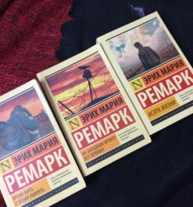 Эрих Мария Ремарк 3 книги.