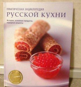 Книга Рецептов русской кухни