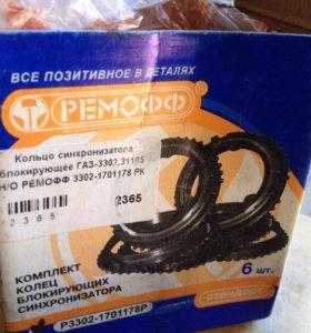 Синхронизаторы КПП -5ст, Газель, нового образца