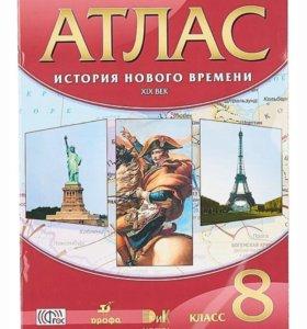 Атлас ,история России 8 класс