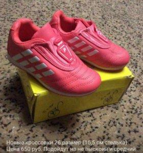 Детские кроссовки новые