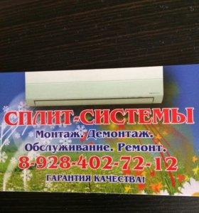 Монтаж Сплит -систем