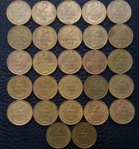 Набор монет 2коп