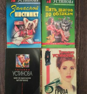 Книги Т. Устинова