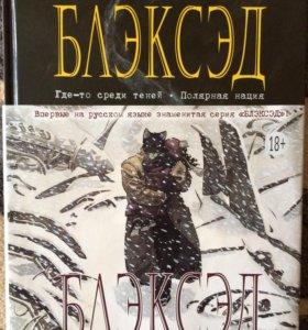 """Комикс """"Блэксэд"""". Книга 1"""
