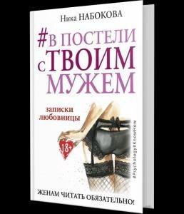 Книга, в постели с твоим мужем