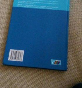 Учебник информатики новый