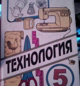 Учебники по биологии и технологии за 5 класс