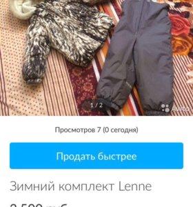 """Зимний комплект """"Lenne"""""""
