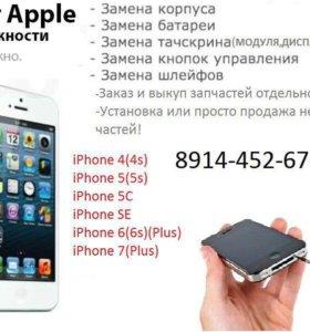 Ремонт iPhone!
