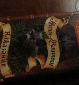 Книга коты-воители тайна щербатой наказание