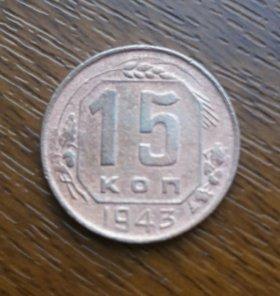 Монета 15 копеек 1943 года.