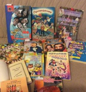 Книжки как весело устроить праздник