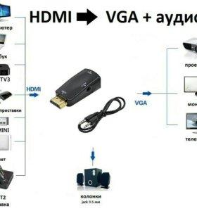 Мини переходник из hdmi в VGA с аудио кабелем, нов