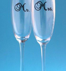 Бокалы для свадьбы Mr & Mrs