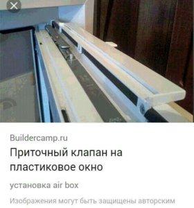 Клапана Air-Box Comfort для окон из ПВХ