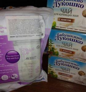 Чай и пакеты для кормящих мам