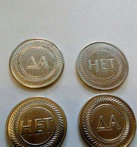 Монеты да-нет