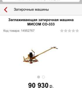Вертолёт шлифовочный