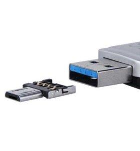 Переходник micro USB org для флешки
