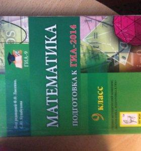 Подготовительная книга по математике