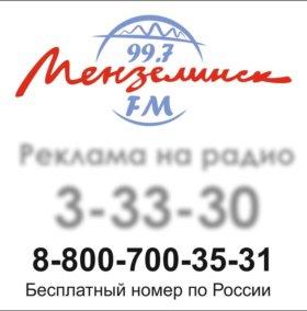 Реклама на радио Мензелинск ФМ